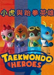 小虎與跆拳英雄taekwon heroe태권 영웅∣動畫推薦∣好看動漫∣Animations∣good animation∣anime