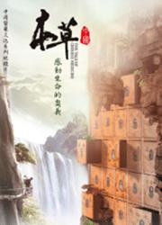 本草中國醫藥文化∣紀錄片推薦∣好看紀錄片∣documentaries∣good documentary∣紀實