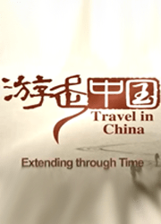 游走中國∣紀錄片推薦∣好看紀錄片∣documentaries∣good documentary∣紀實