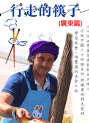 行走的筷子∣紀錄片推薦∣好看紀錄片∣documentaries∣good documentary∣紀實