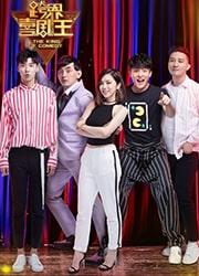 跨界喜劇王∣綜藝節目推薦∣好看綜藝節目∣variety show∣good variety show∣best variety program