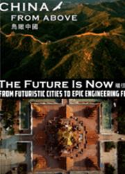 鳥瞰中國∣紀錄片推薦∣好看紀錄片∣documentaries∣good documentary∣紀實