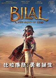 比拉傳奇:勇者誕生Bilal: A New Breed of Hero∣電影推薦∣好看電影∣movies∣good movies