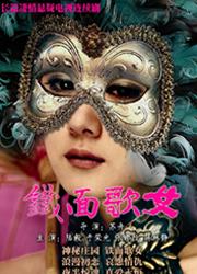 鐵面歌女Iron Masked Singer∣電視劇推薦∣好看電視劇∣tv drama∣good tv series