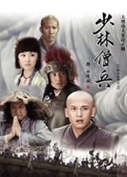 少林僧兵The Shaolin Warriors∣古裝劇∣電視劇推薦∣好看電視劇∣tv drama∣good tv series