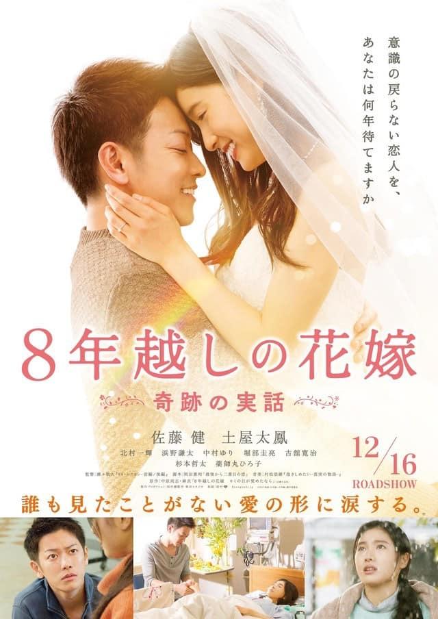 2017年 八年越しの花嫁-佐藤健