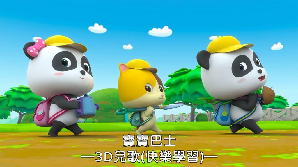 熱門兒童卡通寶寶巴士3D兒歌快樂學習篇 MOD線上看