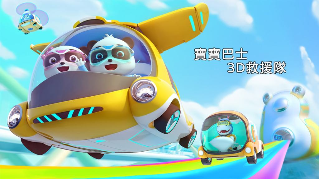 熱門兒童卡通寶寶巴士3D奇妙救援隊 MOD線上看