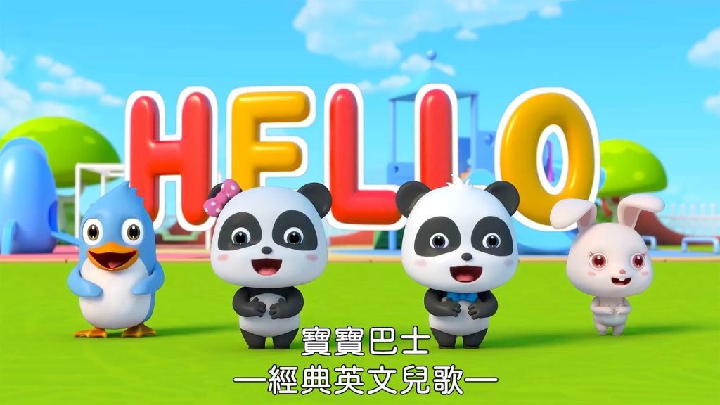 熱門兒童卡通寶寶巴士經典英文兒歌 MOD線上看
