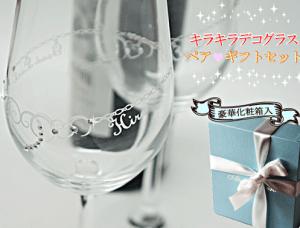 ペアグラスをバレンタインにプレゼント