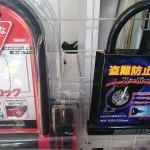 バイクU字ロック