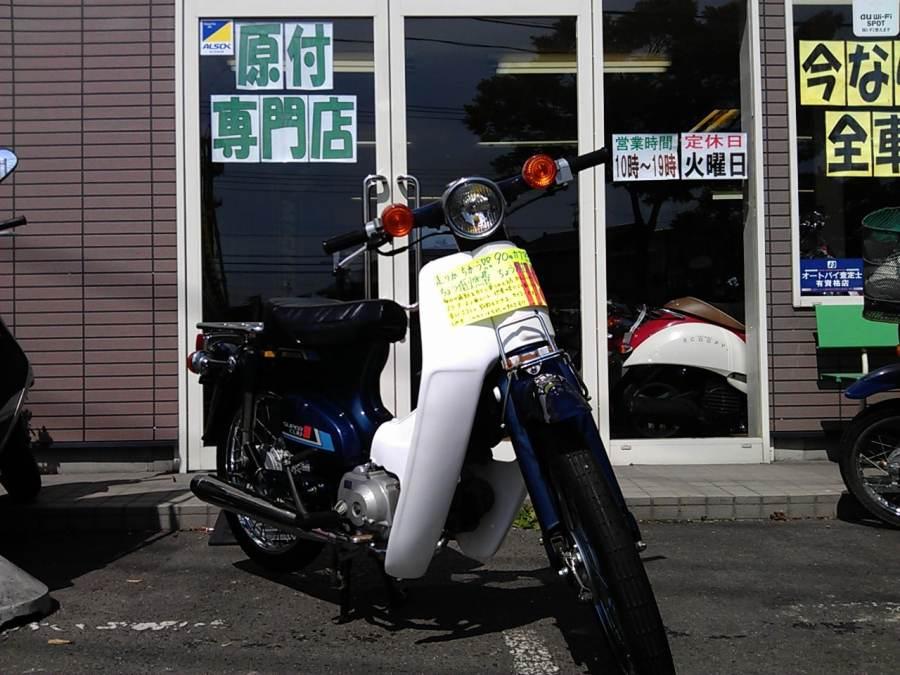 仙台東ライダース店舗前 スーパーカブ
