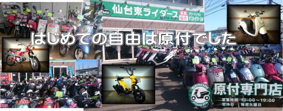 原付バイク専門店 仙台東ライダースTOP