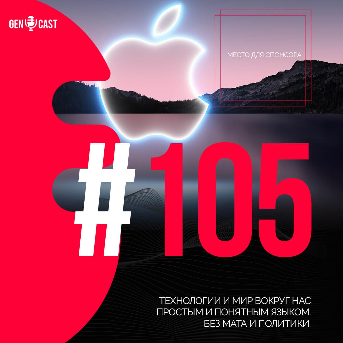 Презентация Apple «California streaming». Свежие впечатления. Новый iPad mini, iPhone 13, Apple Watch 7.