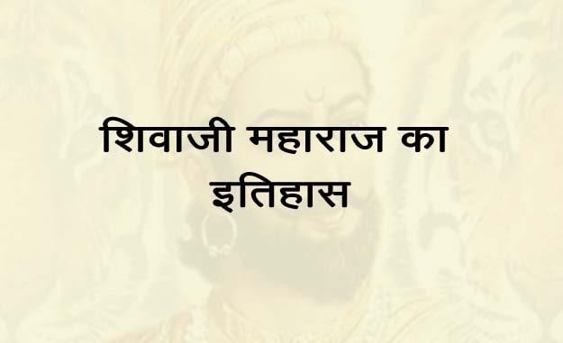 शिवाजी महाराज का इतिहास