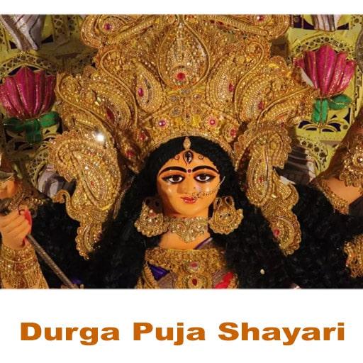 Durga Puja Shayari in hindi
