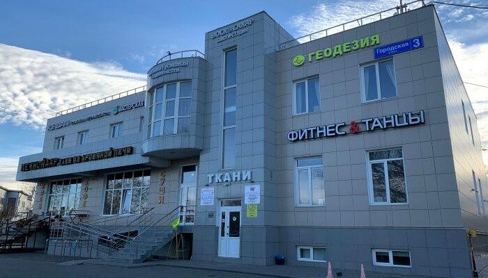 Офис Геодезия-Кадастр в Новой Москве. Центральный офис в Троицке.