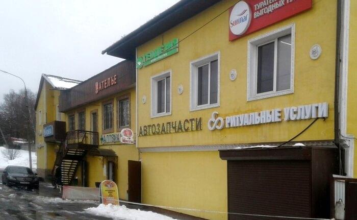 Офис Геодезия-Кадастр в Вороново. Фасад здания.