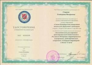 Удостоверение-о-повышении-квалификации-2019