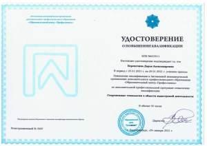 Удостоверение-о-повышении-квалификации-2021