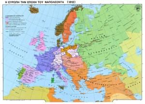 Η ΕΥΡΩΠΗ ΤΗΝ ΕΠΟΧΗ ΤΟΥ ΝΑΠΟΛΕΟΝΤΑ (1812)