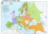 Η ΕΥΡΩΠΗ ΤΟΝ 16Ο ΑΙΩΝΑ (1580)