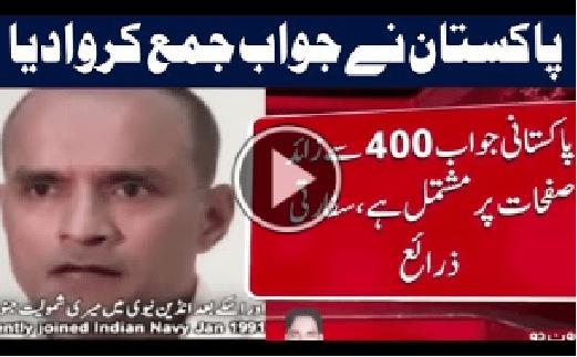 Pakistan To Answer Petition Against Kulbhushan Yadav   17 July 2018   Geo News Tv