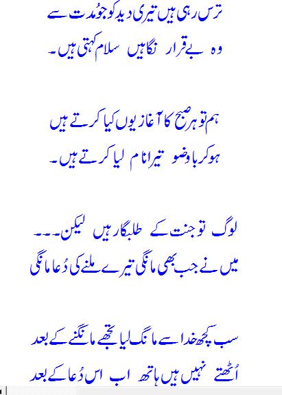 Latest Love Poetry in Urdu With Images love poetry 2019 urdu love poetry