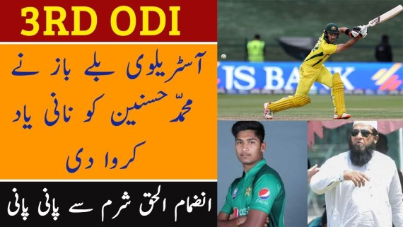 Mohammad Hasnain Bad Bowling In 3rd ODI Match Vs Australia