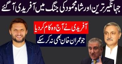 Shahid Afridi Ka Jahangir Tareen aur Shah Mehmood Ki Larai Per Bayan