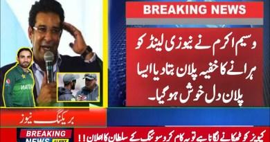 Wasim Akram About PAk vs NZ Match Plan-Cricket News