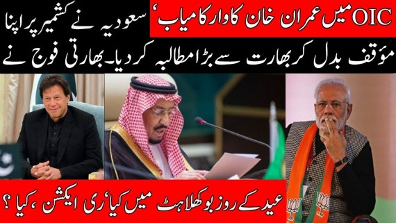Imran Khan Defeat India On OIC Platform-Geo Urdu News
