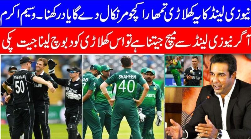 Wasim Akram latest statement about pakistan vs new zealand match today big news