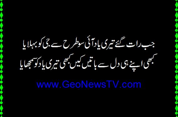 Sad love poetry in urdu-sad poetry about love-sad poetry sms in urdu