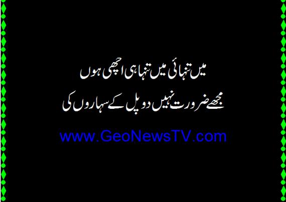 Poetry sad-sad urdu shayari-Sad love poetry in urdu-Short poetry in urdu