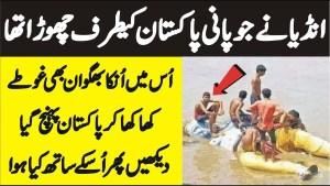 Baharat ka Bhagwan Pani K Sath Pakistan Aa Gia Phr Us Kay Sath Kia Hua