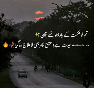 Urdu shayari images sad-Urdu shayari on life-Amazing poetry-Urdu poetry