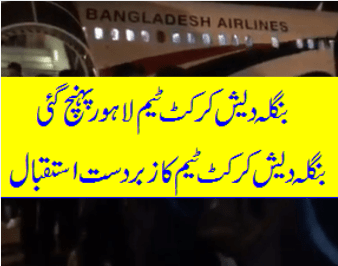 Bangladesh Cricket team arrived in Lahore Pakistan-PAK vs BAN Live