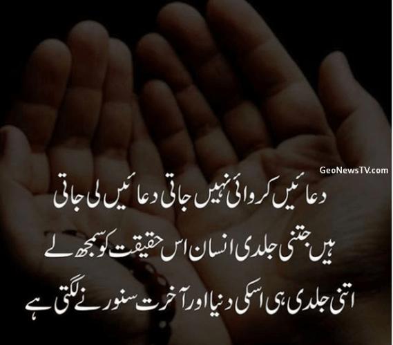 Whatsapp status in urdu-Amazing quotes in urdu-Jumma mubarak quotes