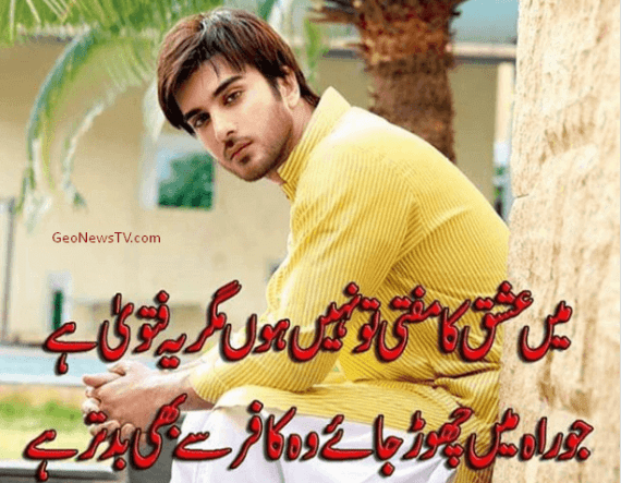 poetry urdu best-poetry urdu English-poetry urdu in English