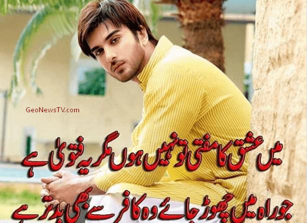 poetry urdu best-poetry urdu English-poetry urdu in English