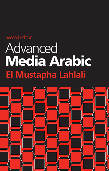 Advanced Media Arabic, 2e cover