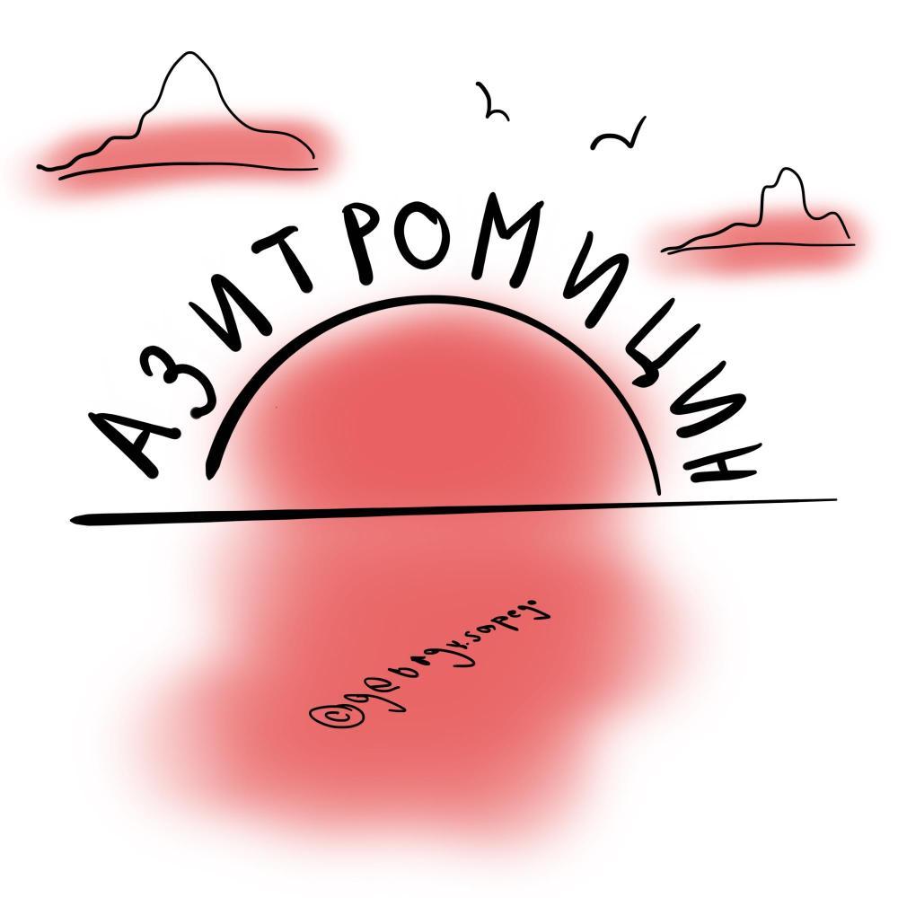 восходит азитромицин