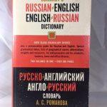 Romanov's Russian-English, English-Russian Dictionary
