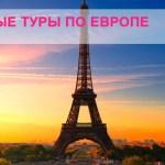 Экскурсионные туры по Европе