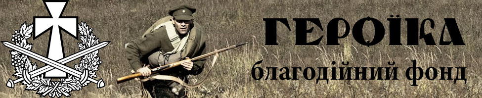 geroika.org.ua/wp-content/uploads/2015/08/Біографії-воїнів-Армії-УНР-Донбас.pdf