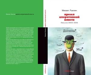 """Buchcover von """"Zeit der operativen Politik"""""""