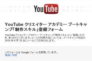 YouTubeブートキャンプ