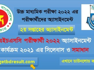 Hsc 2022 Answer and Question pdf 2nd week