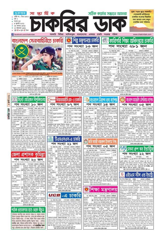 Saptahik Chakrir Khobor 09 July 2021